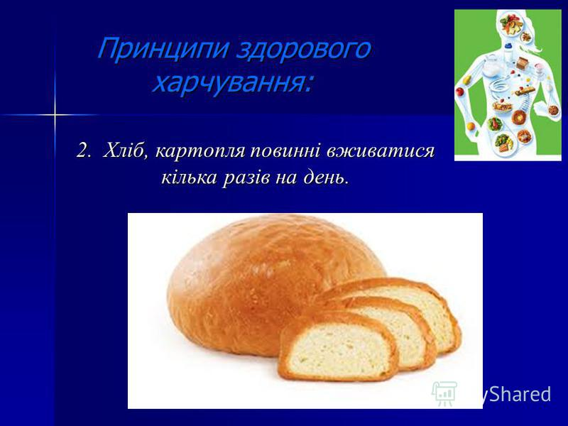 Принципи здорового харчування: 2. Хліб, картопля повинні вживатися кілька разів на день.