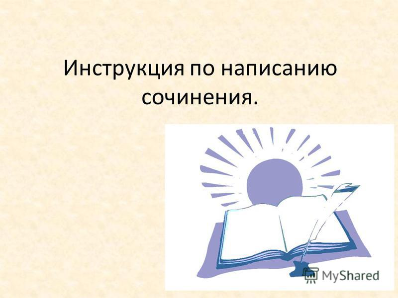 Инструкция по написанию сочинения.