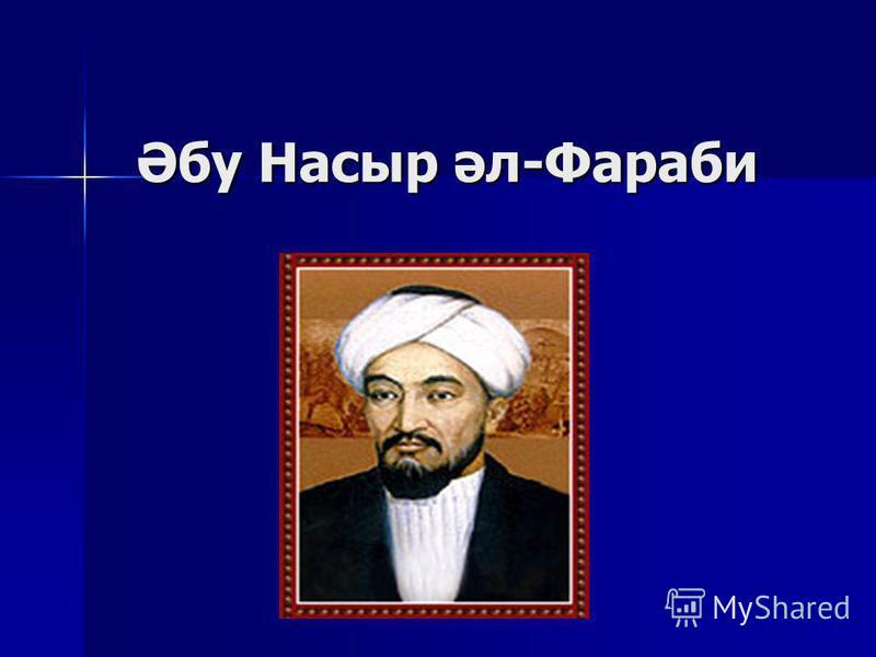 Әбу Насыр әл-Фараби