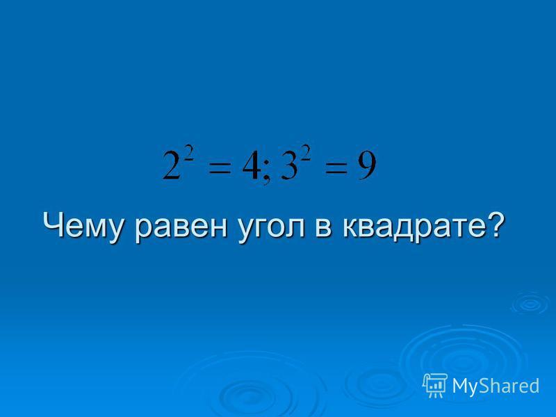 Чему равен угол в квадрате?