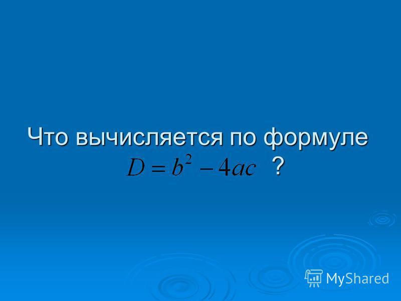 Что вычисляется по формуле ?