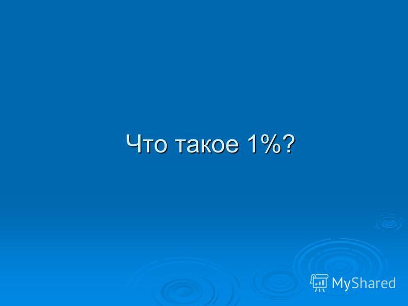 Что такое 1%?