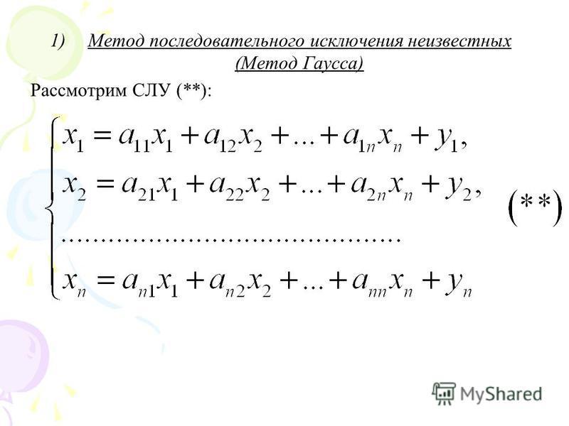 1)Метод последовательного исключения неизвестных (Метод Гаусса) Рассмотрим СЛУ (**):
