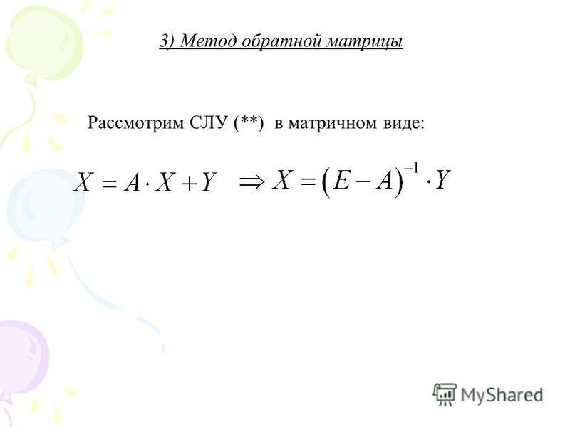 3) Метод обратной матрицы Рассмотрим СЛУ (**) в матричном виде: