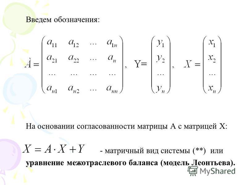 Введем обозначения: На основании согласованности матрицы А с матрицей Х: - матричный вид системы (**) или уравнение межотраслевого баланса (модель Леонтьева).