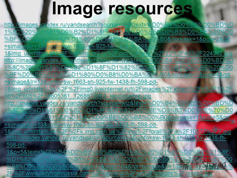 Image resources http://images.yandex.ru/yandsearch?source=wiz&text=%D0%B4%D0%B5%D0%BD%D 1%8C%20%D1%81%D0%B2%D1%8F%D1%82%D0%BE%D0%B3%D0%BE%20%D0 %BF%D0%B0%D1%82%D1%80%D0%B8%D0%BA%D0%B0&noreask=1&pos=2&rpt =simage&lr=13&uinfo=sw-1663-sh-925-fw-1438-fh-