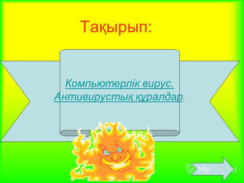 Тақырып: Компьютерлік вирус. Антивирустық құралдар Антивирустық құралдар.