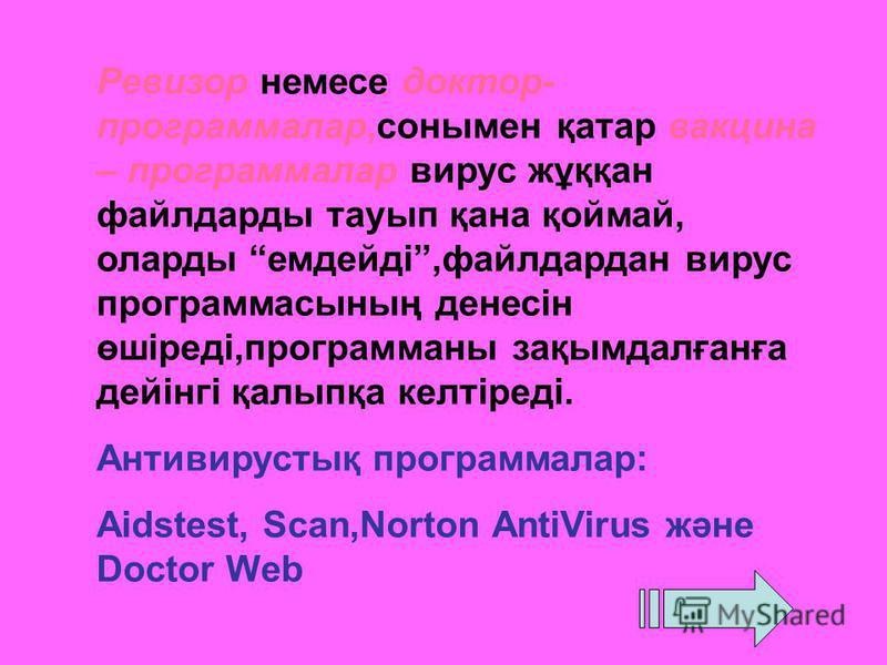 Ревизор немесе доктор- программалар,сонымен қатар вакцина – программалар вирус жұққан файлдарды тауып қана қоймай, оларды емдейді,файлдардан вирус программасының денесін өшіреді,программаны зақымдалғанға дейінгі қалыпқа келтіреді. Антивирустық програ