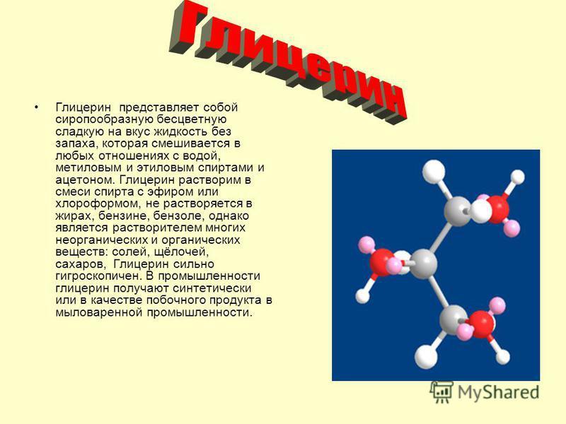 Глицерин представляет собой сиропообразную бесцветную сладкую на вкус жидкость без запаха, которая смешивается в любых отношениях с водой, метиловым и этиловым спиртами и ацетоном. Глицерин растворим в смеси спирта с эфиром или хлороформом, не раство