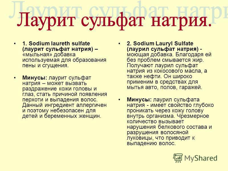 1. Sodium laureth sulfate (лаурит сульфат натрия) – «мыльная» добавка используемая для образования пены и сгущения. Минусы: лаурит сульфат натрия – может вызвать раздражение кожи головы и глаз, стать причиной появления перхоти и выпадения волос. Данн