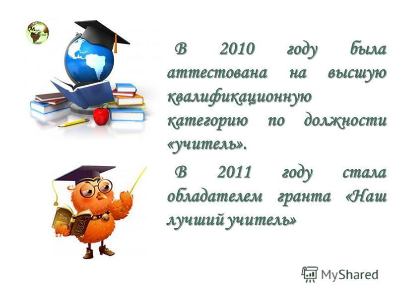 Я родилась в семье учителя. В 1986 году окончила Кадряковскую среднюю школу, год проработала в родной школе учителем начальных классов и поступила в Казанский Государственный Университет. После окончания университета работала в родной школе воспитате