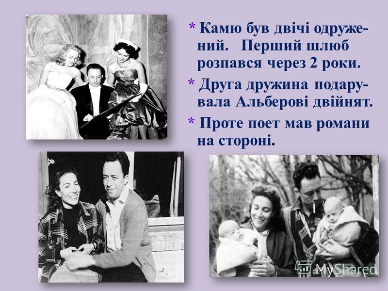 * Камю був двічі одруже - ний. Перший шлюб розпався через 2 роки. * Друга дружина подару - вала Альберові двійнят. * Проте поет мав романи на стороні.