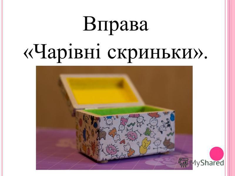 Вправа «Чарівні скриньки».