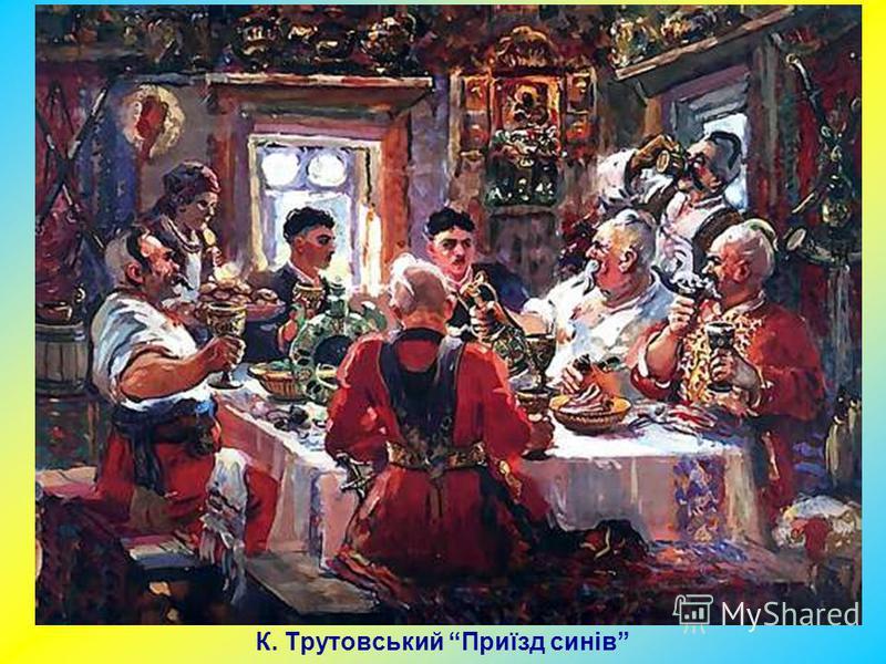 К. Трутовський Приїзд синів