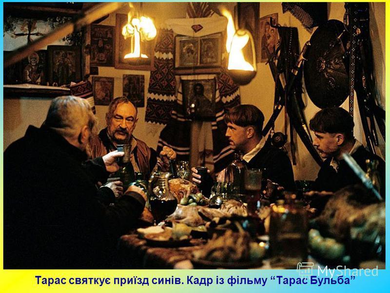 Тарас святкує приїзд синів. Кадр із фільму Тарас Бульба