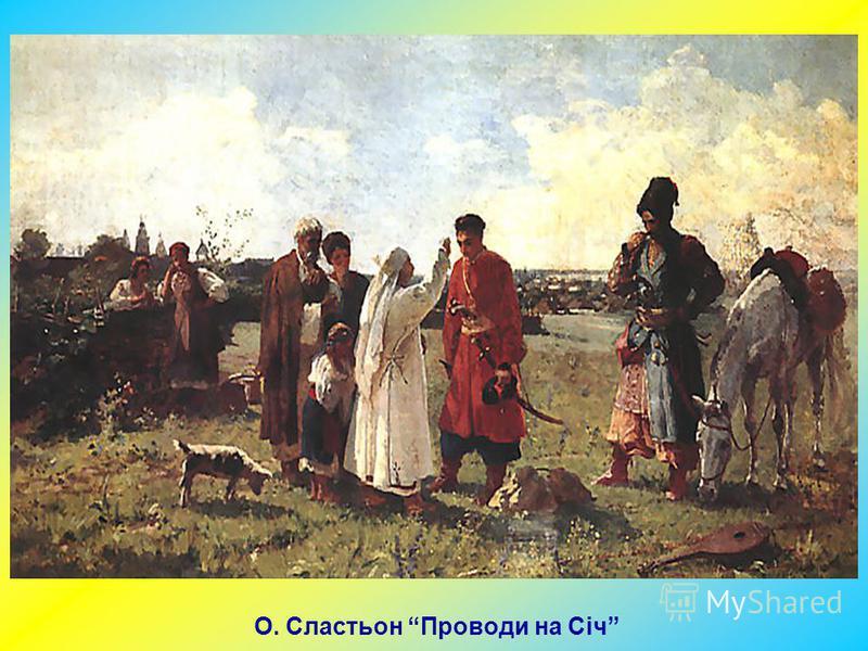 О. Сластьон Проводи на Січ