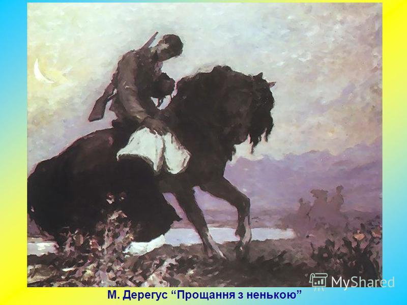 М. Дерегус Прощання з ненькою