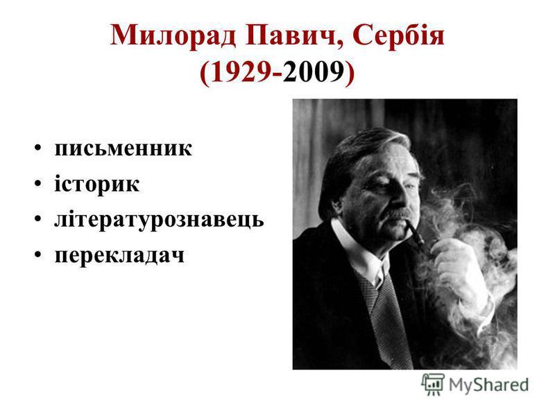 Милорад Павич, Сербія (1929-2009) письменник історик літературознавець перекладач