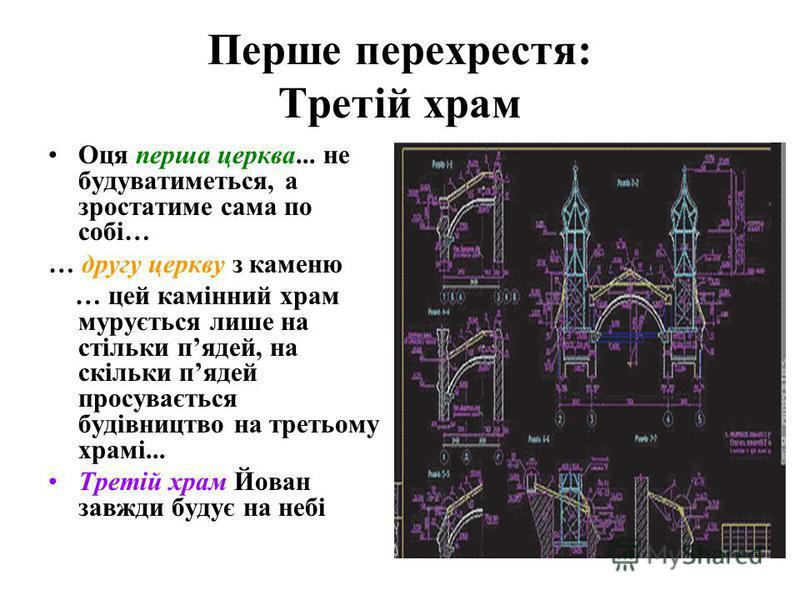 Перше перехрестя: Третій храм Оця перша церква... не будуватиметься, а зростатиме сама по собі… … другу церкву з каменю … цей камінний храм мурується лише на стільки пядей, на скільки пядей просувається будівництво на третьому храмі... Третій храм Йо