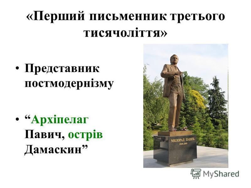 «Перший письменник третього тисячоліття» Представник постмодернізму Архіпелаг Павич, острів Дамаскин