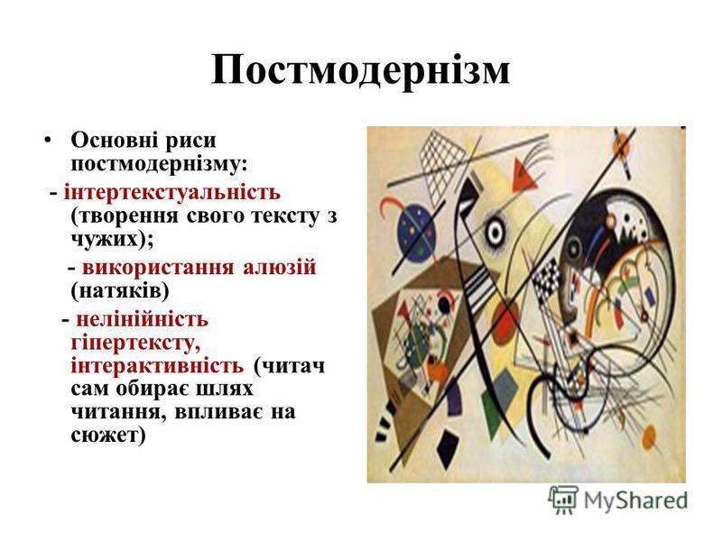 Постмодернізм Основні риси постмодернізму: - інтертекстуальність (творення свого тексту з чужих); - використання алюзій (натяків) - нелінійність гіпертексту, інтерактивність (читач сам обирає шлях читання, впливає на сюжет)