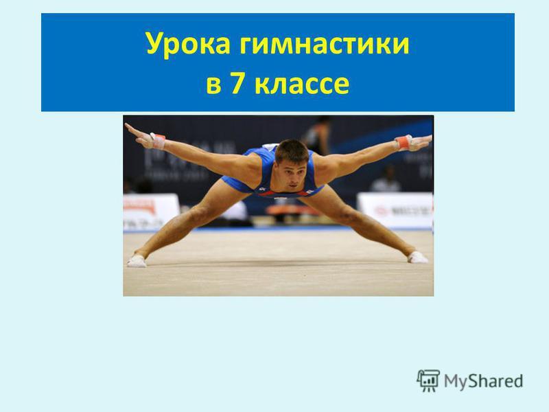 Урока гимнастики в 7 классе