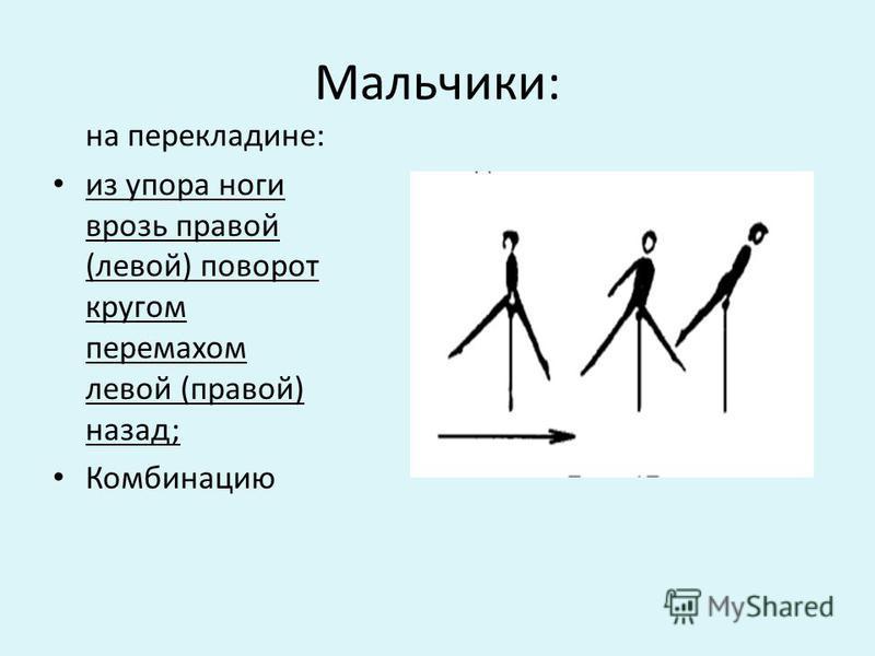 Мальчики: на перекладине: из упора ноги врозь правой (левой) поворот кругом перемахом левой (правой) назад; Комбинацию