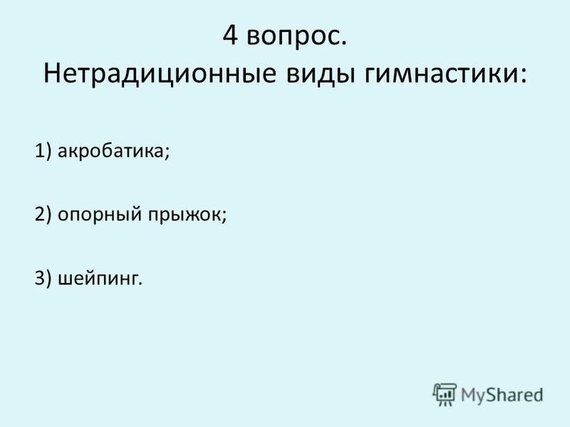 4 вопрос. Нетрадиционные виды гимнастики: 1) акробатика; 2) опорный прыжок; 3) шейпинг.