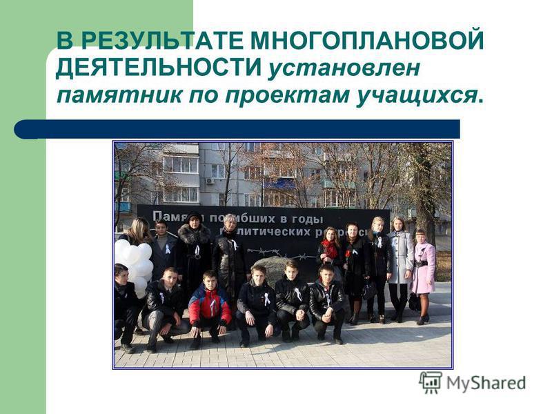 В РЕЗУЛЬТАТЕ МНОГОПЛАНОВОЙ ДЕЯТЕЛЬНОСТИ установлен памятник по проектам учащихся.