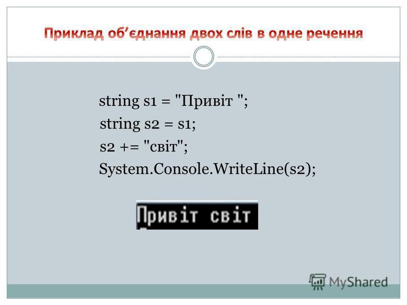 string s1 = Привiт ; string s2 = s1; s2 += свiт; System.Console.WriteLine(s2);
