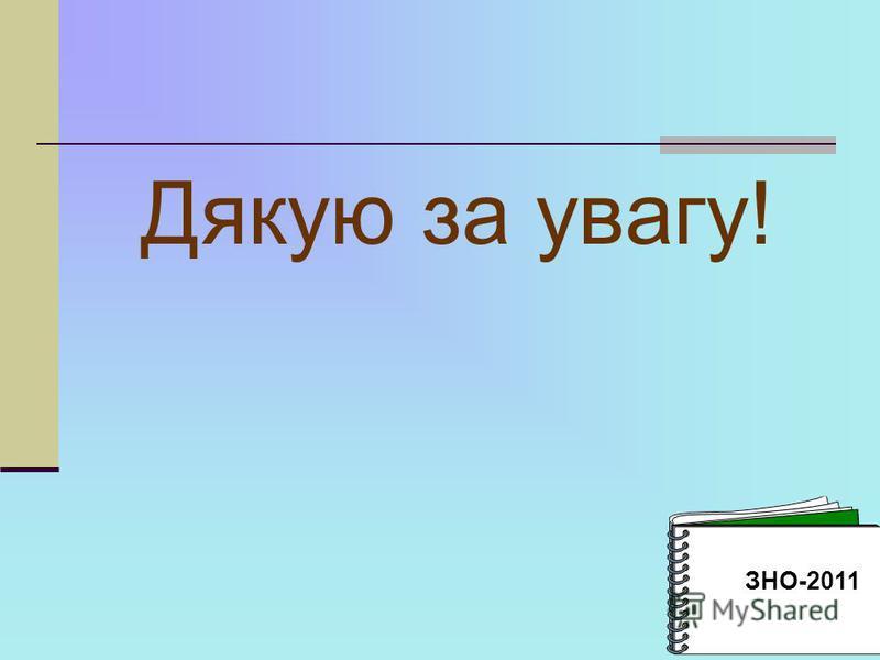 Дякую за увагу! ЗНО-2011