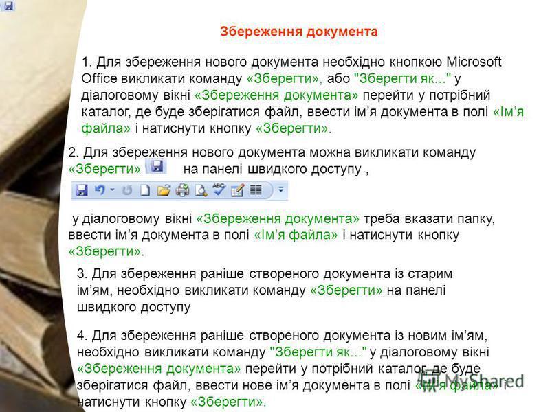 Збереження документа 1. Для збереження нового документа необхідно кнопкою Microsoft Office викликати команду «Зберегти», або