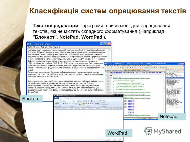 Класифікація систем опрацювання текстів Текстові редактори - програми, призначені для опрацювання текстів, які не містять складного форматування (Наприклад, Блокнот, NotePad, WordPad ). Блокнот Notepad WordPad