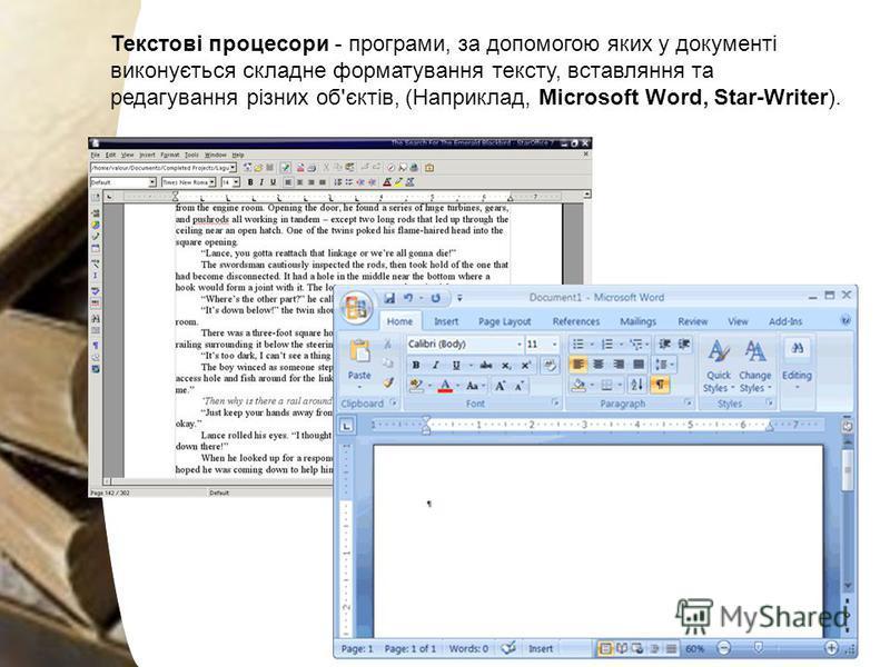 Текстові процесори - програми, за допомогою яких у документі виконується складне форматування тексту, вставляння та редагування різних об'єктів, (Наприклад, Microsoft Word, Star-Writer).