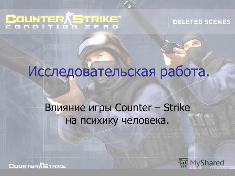 Исследовательская работа. Влияние игры Counter – Strike на психику человека.