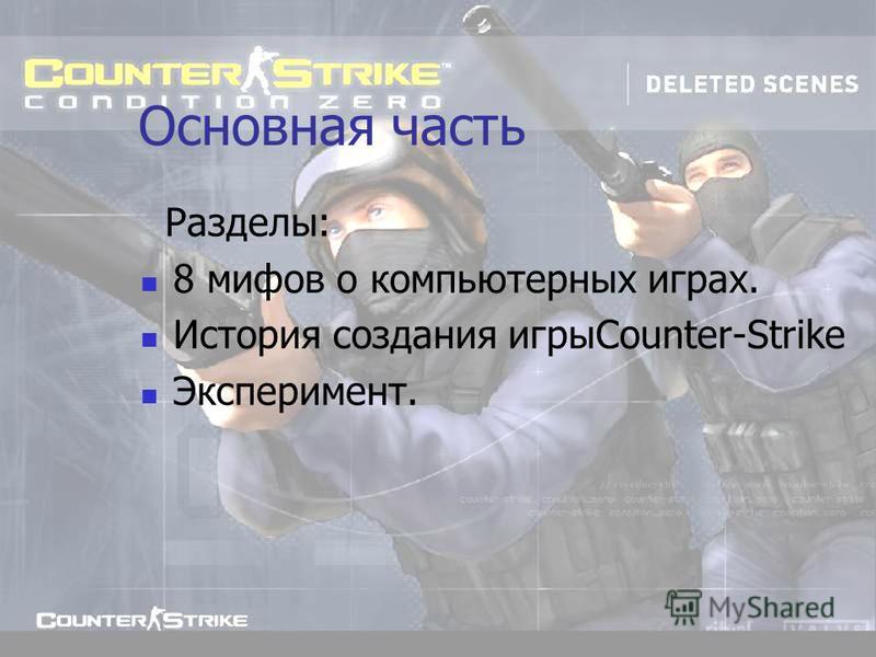 Основная часть Разделы: 8 мифов о компьютерных играх. История создания игрыCounter-Strike Эксперимент.