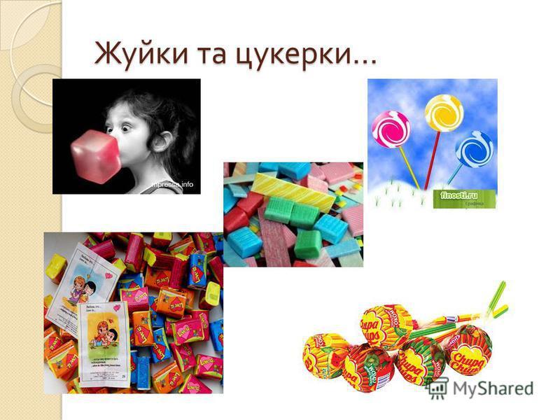 Жуйки та цукерки …