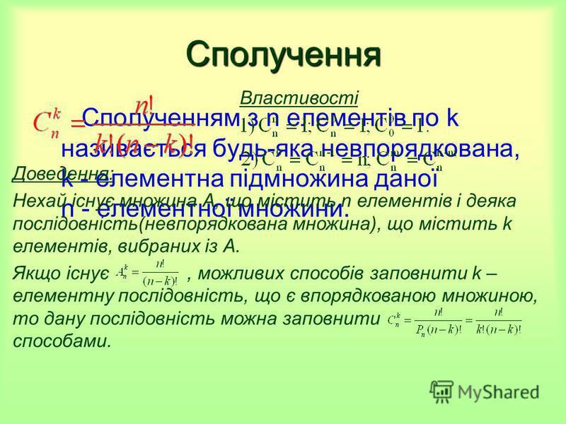 Сполученням з n елементів по k називається будь-яка невпорядкована, k - елементна підмножина даної n - елементної множини. Сполучення Доведення: Нехай існує множина А, що містить n елементів і деяка послідовність(невпорядкована множина), що містить k