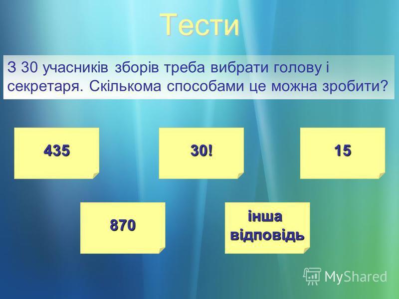 Тести З 30 учасників зборів треба вибрати голову і секретаря. Скількома способами це можна зробити? 435 870 інша відповідь 30! 15