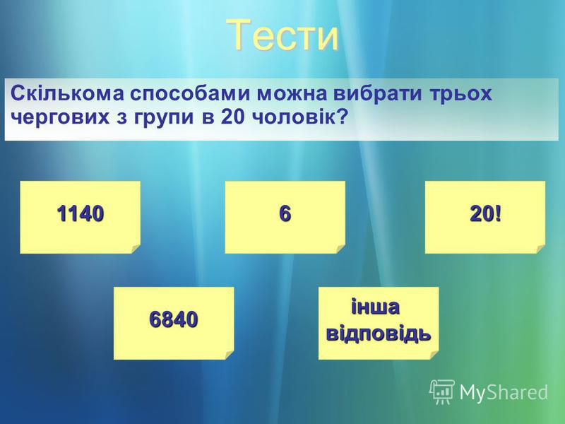 Тести Скількома способами можна вибрати трьох чергових з групи в 20 чоловік? 1140 6840 інша відповідь 6666 20!