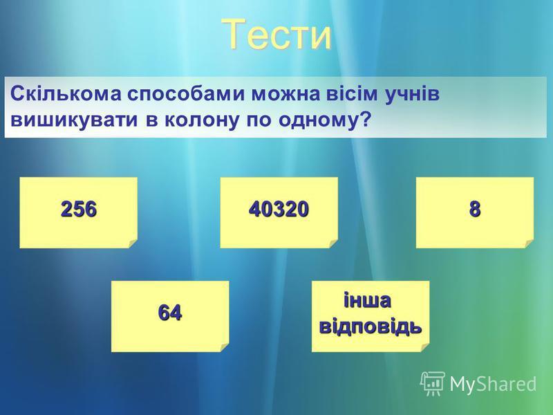 Тести Скількома способами можна вісім учнів вишикувати в колону по одному? 256 64 інша відповідь 40320 8888