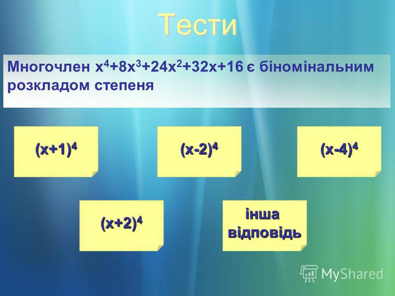 Тести Многочлен x 4 +8x 3 +24x 2 +32x+16 є біномінальним розкладом степеня (х+1) 4 (х+1) 4 (х+2) 4 (х+2) 4 інша відповідь (х-2) 4 (х-2) 4 (х-4) 4 (х-4) 4