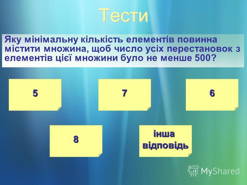 Тести Яку мінімальну кількість елементів повинна містити множина, щоб число усіх перестановок з елементів цієї множини було не менше 500? 5555 8888 інша відповідь 7777 6666