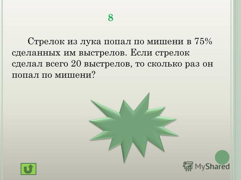 6 см 7 Если площадь квадрата 36 кв.см, то чему равна длина его стороны?