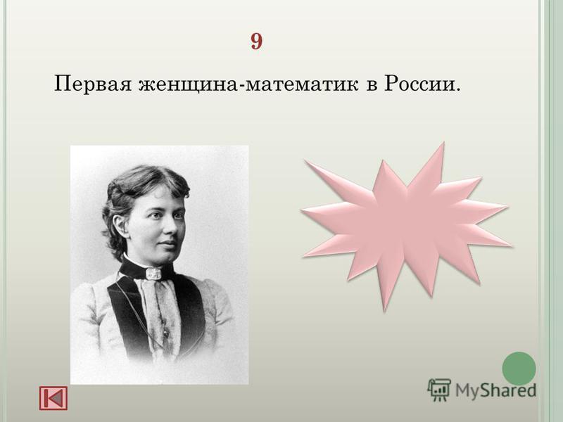 8 Кто из великих русских писателей занимался составлением арифметических задач? Л.Н. Толстой