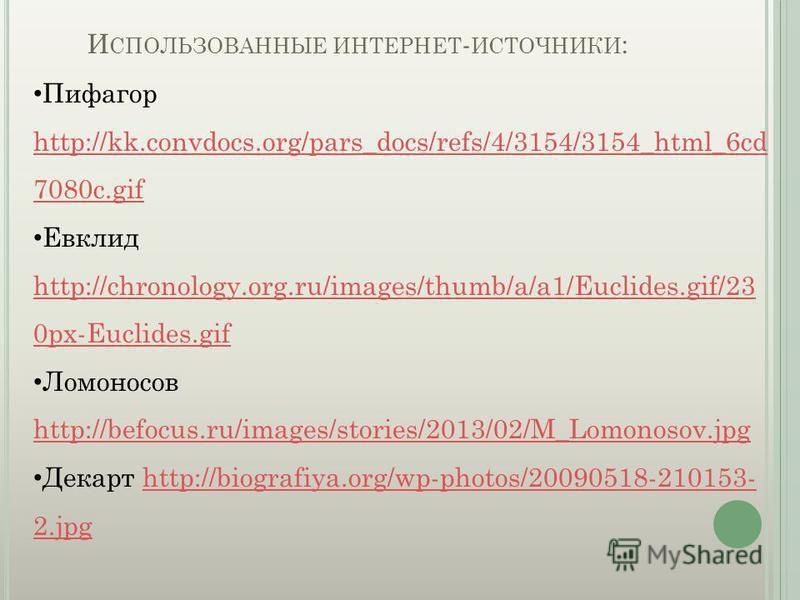 И СПОЛЬЗОВАННЫЕ ИНТЕРНЕТ - ИСТОЧНИКИ : Картинка на титульном слайде: http://gl.weburg.net/00/tv/shows/3/10472/mediumposter/50 5044. jpg Магницкий http://img1.liveinternet.ru/images/attach/c/5/88/465/884655 71_large_magniz.jpg http://img1.liveinternet