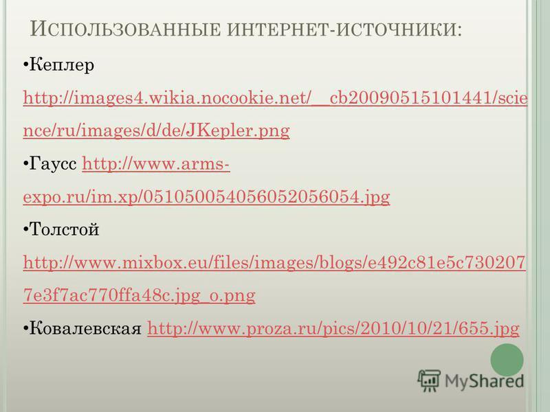 И СПОЛЬЗОВАННЫЕ ИНТЕРНЕТ - ИСТОЧНИКИ : Пифагор http://kk.convdocs.org/pars_docs/refs/4/3154/3154_html_6cd 7080c.gif http://kk.convdocs.org/pars_docs/refs/4/3154/3154_html_6cd 7080c.gif Евклид http://chronology.org.ru/images/thumb/a/a1/Euclides.gif/23