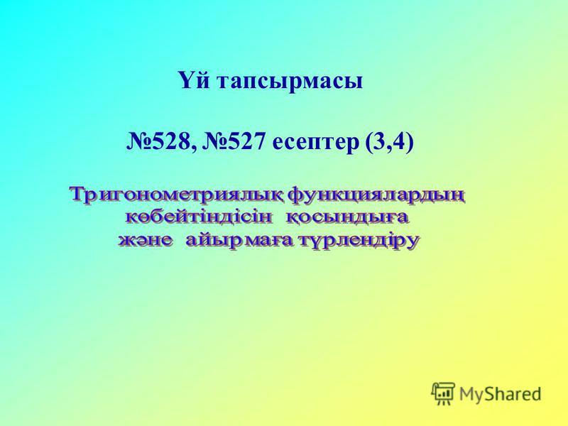 Үй тапсырмасы 528, 527 есептер (3,4)