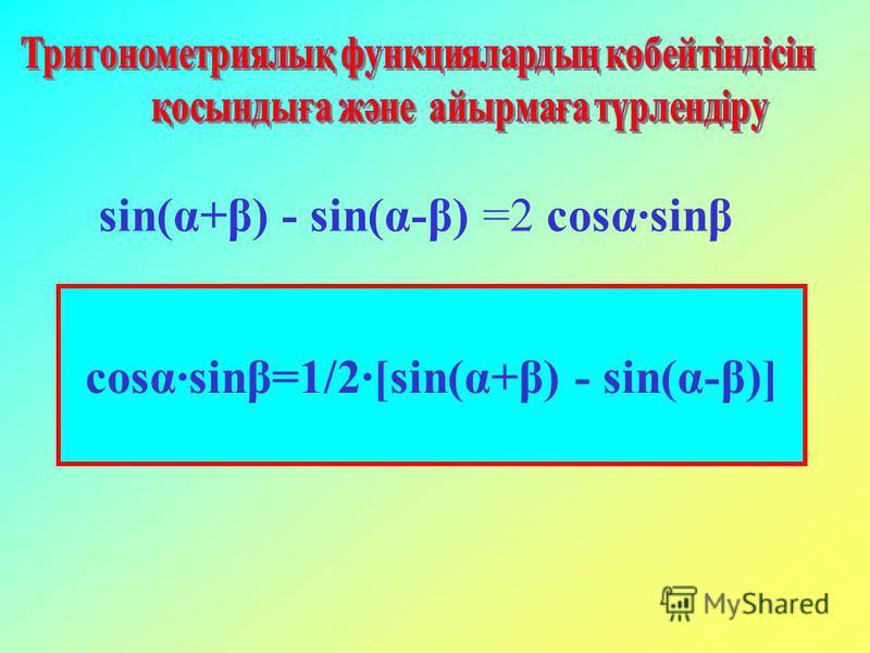sin(α+β) - sin(α-β) =2 cosα·sinβ cosα·sinβ=1/2·[sin(α+β) - sin(α-β)]