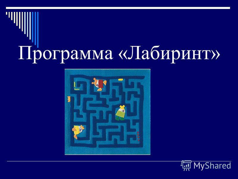 Программа «Лабиринт»